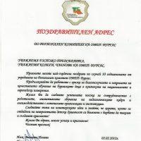 MON-Pozdravitelen adres do OMEP-Burgas