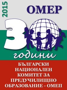 OMEP-Bulgaria-30 godini