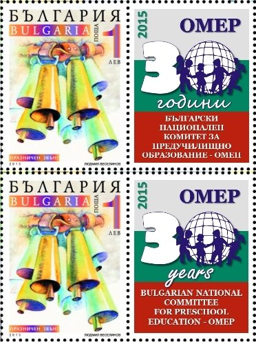 poshtenska marka i vinetka - 30 godini OMEP
