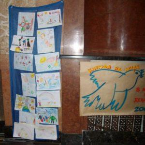v imeto na detsata - kultura na mira
