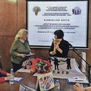 БНК-ОМЕП Национален форум 2017