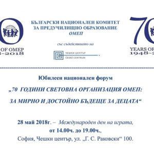 Programa 70 godini OMEP-2018
