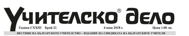 V-k Uchitelsko delо